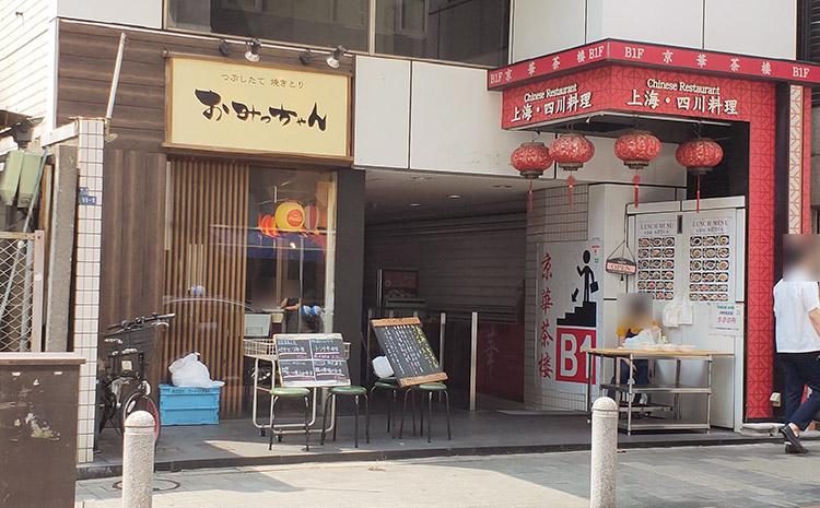 「おみっちゃん 溜池山王店」で「満腹セット[やきとり丼&もつ煮込み](1,050円)」のランチ