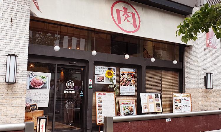 「肉キッチン BOICHI赤坂溜池山王店」で「ボイチ自慢の日替わりグリルランチ(900円)」