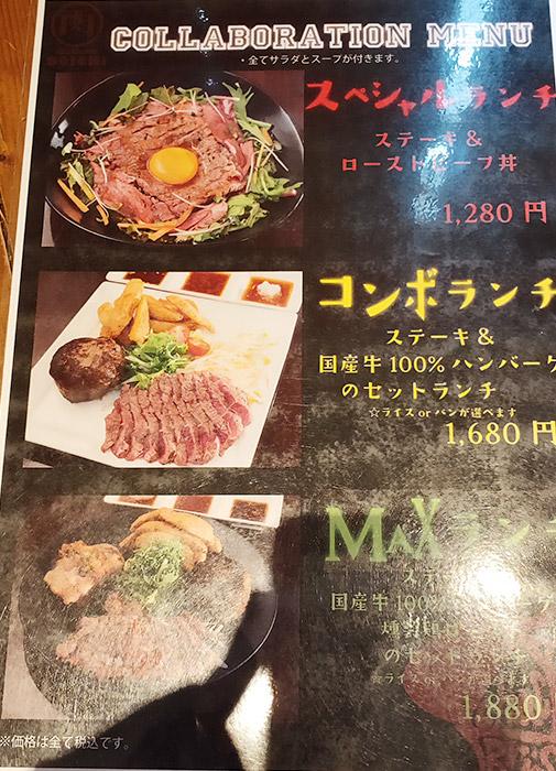 「肉キッチン BOICHI 赤坂溜池山王店」で「ボイチ自慢の日替わりグリルランチ(900円)」