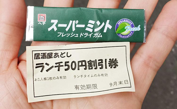 「あどし」で「若鳥の唐揚げ定食(800円)」のランチ