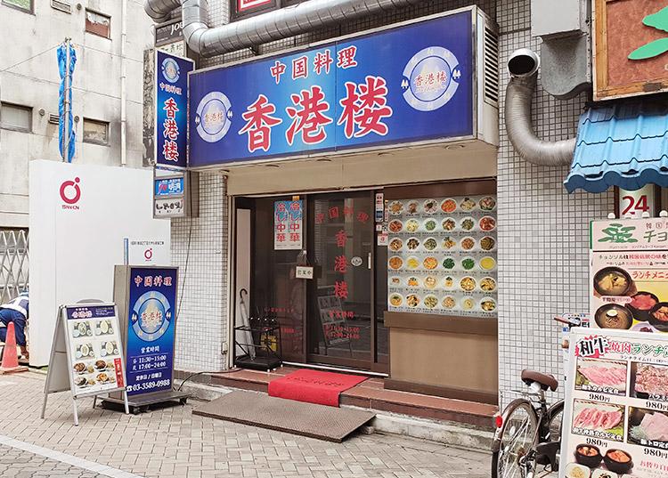 「香港楼 赤坂店」で「豚肉とにんにくの芽炒め(800円)」のランチ