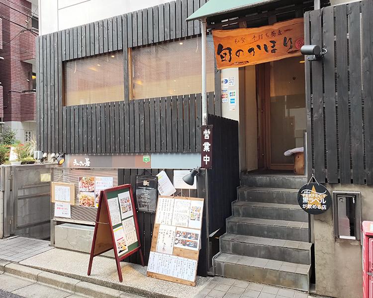 「旬のかほり」で「本日の日替り定食(980円)」のランチ