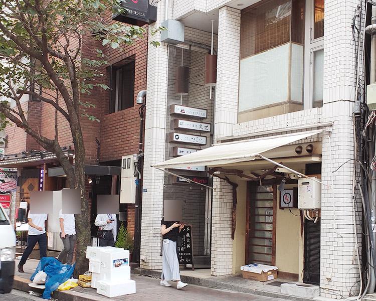 「割烹 和知(わち)」で「鉄火丼(1,100円)」のランチ
