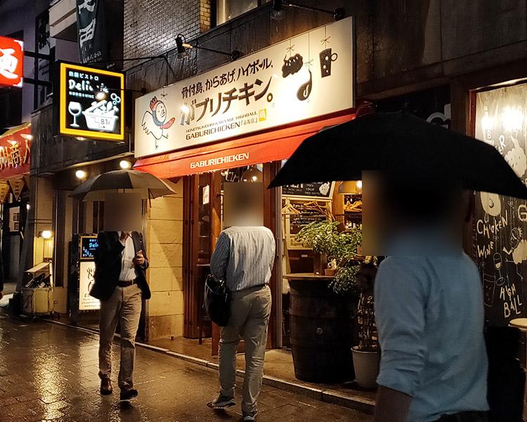 「がブリチキン。赤坂店」で「がブリ入門コース 全9品2H飲み放題付(2,980円)」で送別会