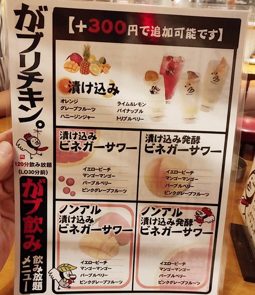 がブリ入門コース 全9品2H飲み放題付(2,980円)