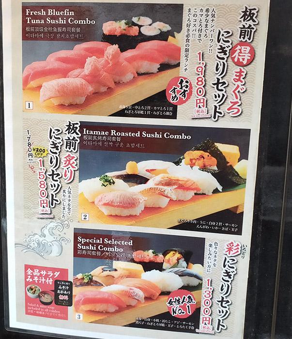 「板前寿司 赤坂みすじ通り店」で「まぐろ納豆バクダン丼(980円)」のランチ