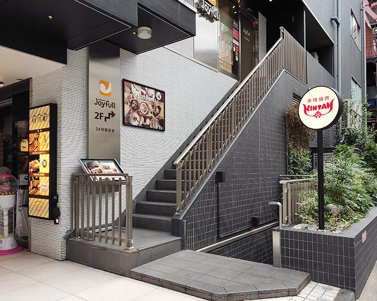 「赤坂焼肉 KINTAN」で「KINTAN 焼肉セット(1,100円)」のランチ