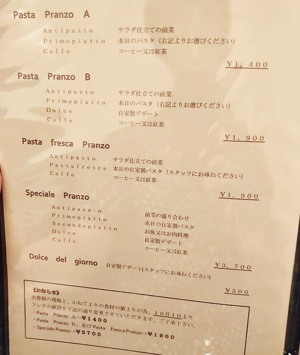 「チェルバイア(CERBAIA)」で「パスタランチA(1,400円)」