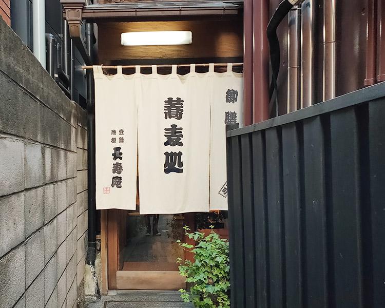赤坂見附長寿庵