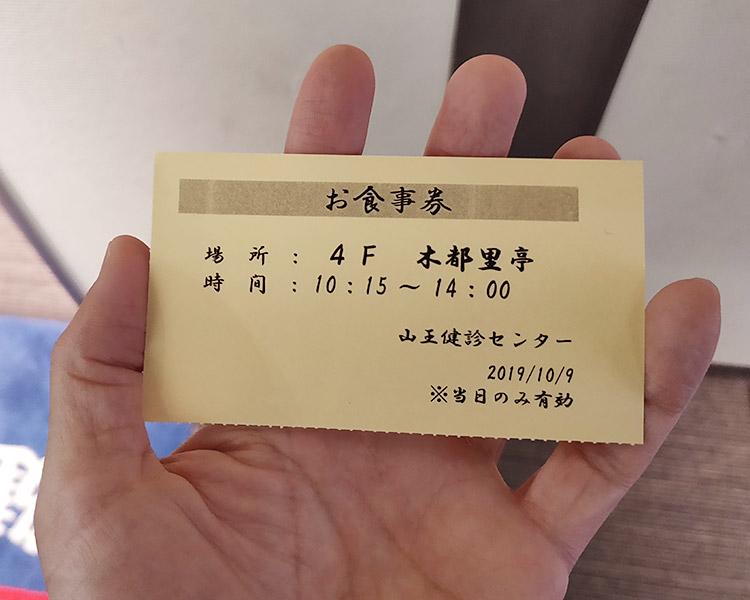 関東IT健保「木都里亭(ことりてい)」で健康診断後の「健診ランチ」