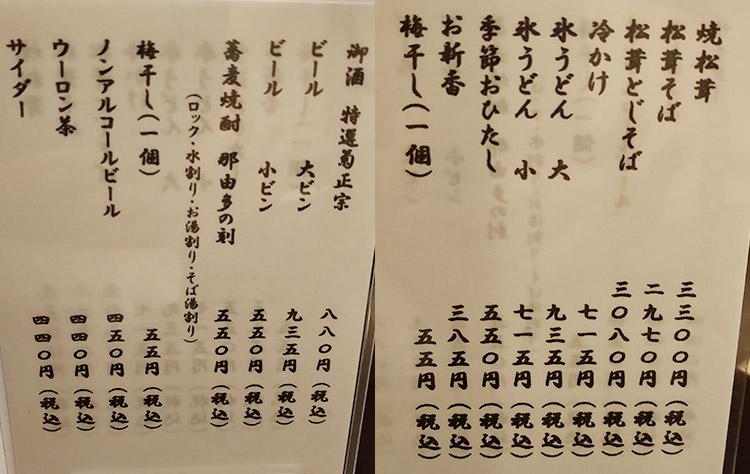 「室町 砂場 赤坂店」で「天もり(1,760円)」