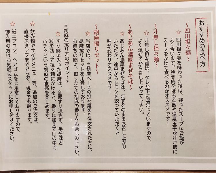 「赤い鯨」で「四川担々麺(930円)」