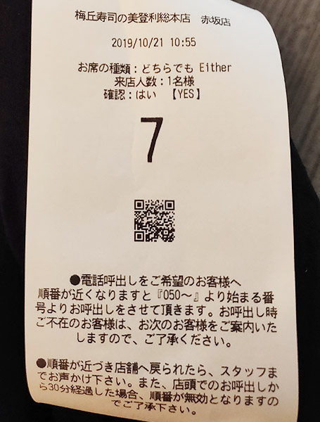 「梅丘寿司の美登利 赤坂店」で「美登利ランチ(990円)」