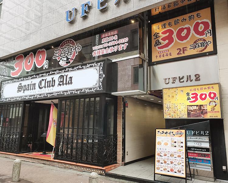「居酒屋 三百宴や 赤坂見附店」で「豚肉ときくらげ炒め定食(700円)」のランチ