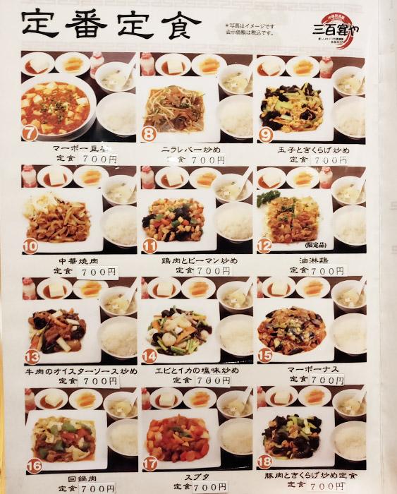 「三百宴や 赤坂見附店」で「豚肉ときくらげ炒め定食(700円)」のランチ
