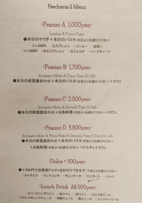 「ペスケリア・ラ・ルーナ・ロッサ(Pescheria La Luna Rossa)」で「Pranzo A(1,000円)」のランチ