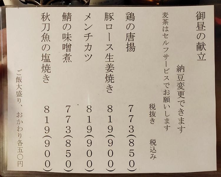 「おこげ」で「豚ロース生姜焼き(900円)」のランチ
