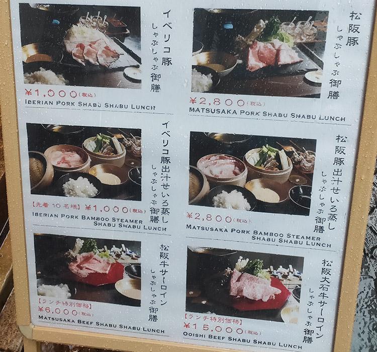 松阪大石牛「福虎」で「イベリコ豚 せいろ蒸し 出汁しゃぶしゃぶ御膳」のランチ