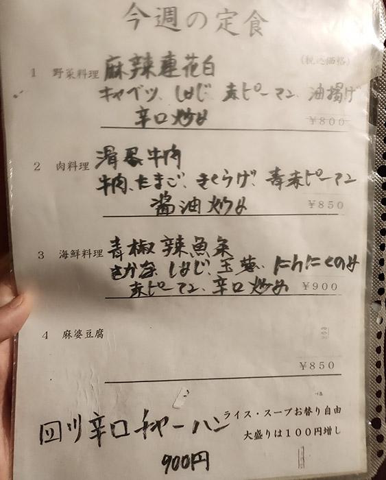 「四川雅園(しせんがえん)」で「今週の定食[肉料理](850円)」のランチ