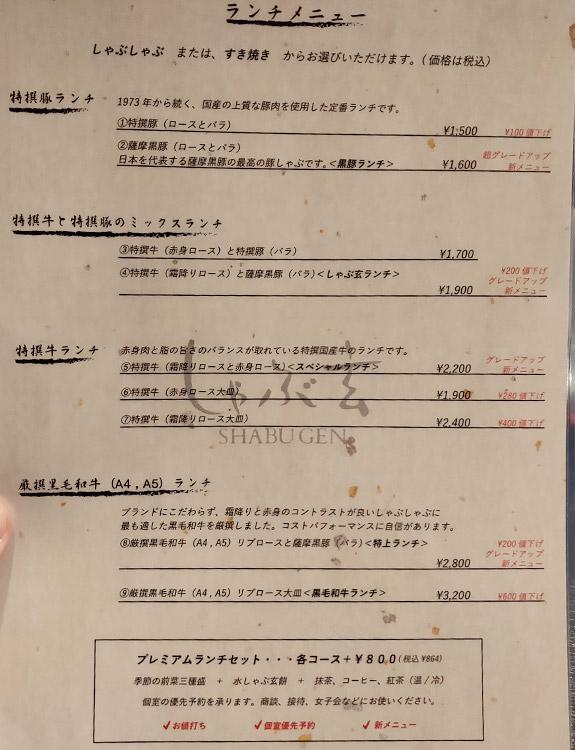 しゃぶしゃぶ「しゃぶ玄」で「特撰豚ランチ(1,500円)」