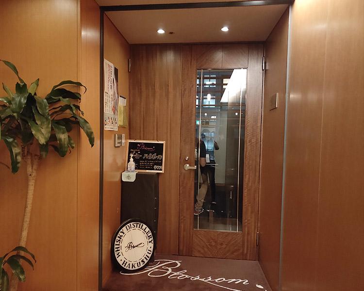 関東IT健保「バー ブロッサム(Bar Blossom)」