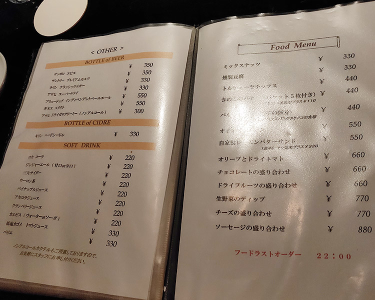 関東IT健保「バー ブロッサム(Bar Blossom)」で飲む。