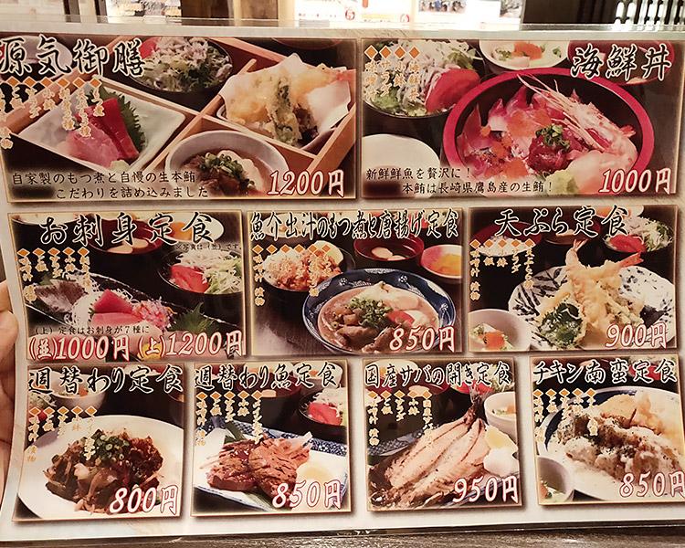 「源気丸 赤坂見附店」で「源気御膳(1,200円)」のランチ