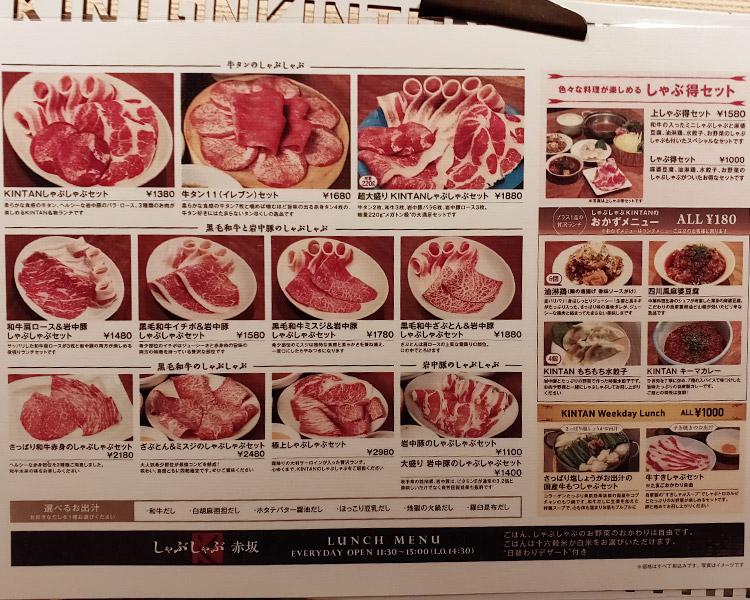 「しゃぶしゃぶ KINTAN 赤坂」で「KINTANしゃぶしゃぶセット(1,380円)」のランチ