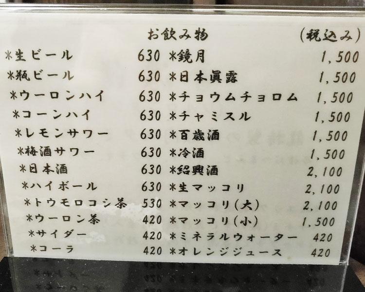 「赤坂一龍 別館」で「雪濃湯[ソルロンタン](1,650円)」