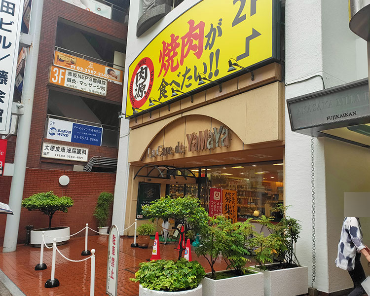 「熟成焼肉 肉源 赤坂店」で「大盛り焼肉ランチ(1,500円)」のランチ