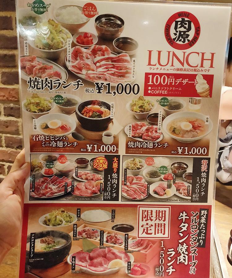 「熟成焼肉 肉源 赤坂店」で「大盛り焼肉ランチ(1,500円)」
