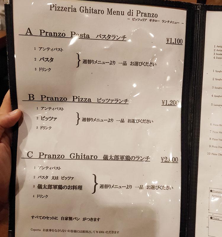 「ピッツァランチ[ビスマルク風ピザ](1,140円)」