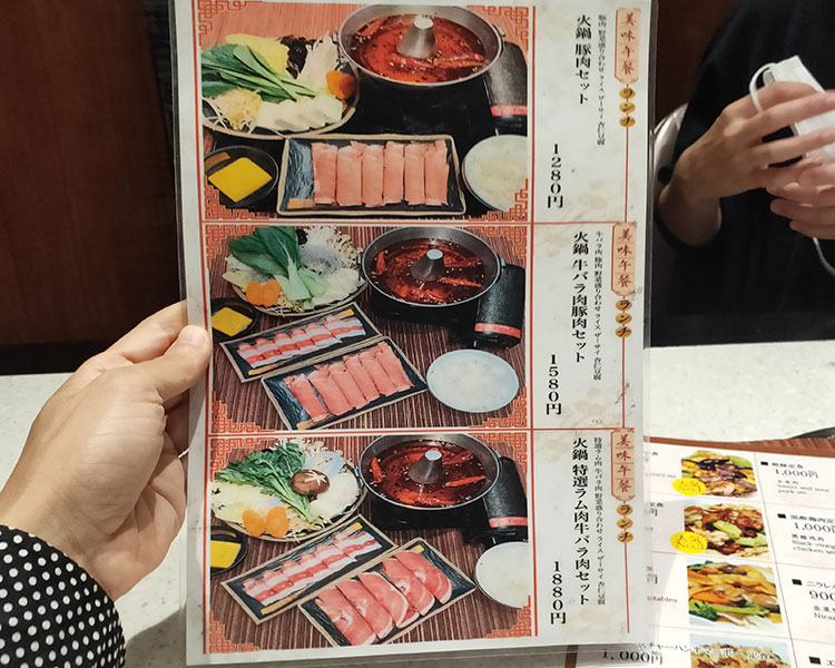 「健康美容 火鍋専門店 朝天門」で「火鍋 豚肉セット(1,280円)」のランチ