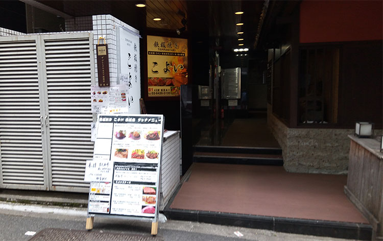 鉄板焼き こよい 赤坂店