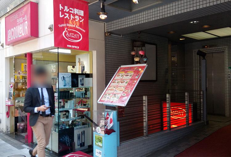 トルコ料理「サライ 赤坂店」