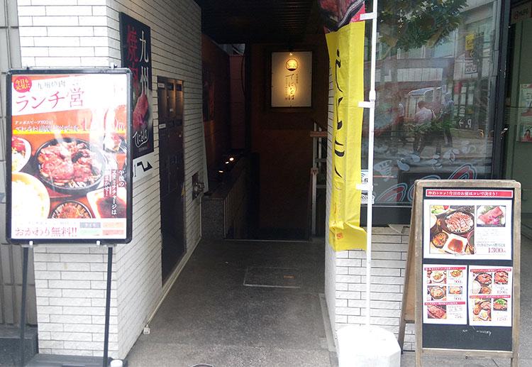 九州焼肉「てにをは」で「満腹焼肉定食(1,200円)」のランチ