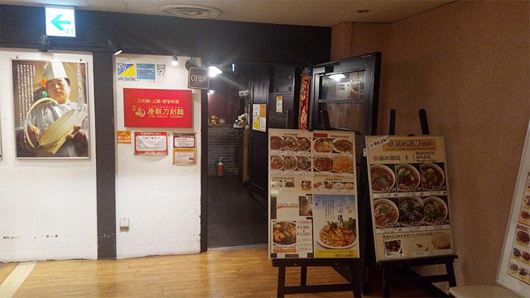唐朝刀削麺(とうちょうとうしょうめん) 赤坂見附店